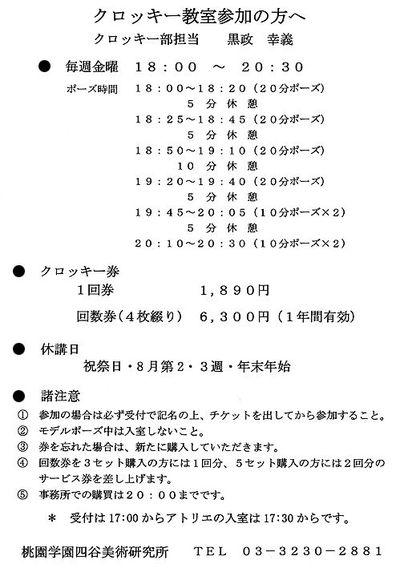 Croquisinfomason01_2