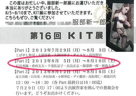 Kit_dm02s_2