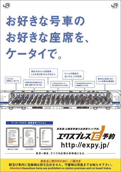 Shinkansen01_2